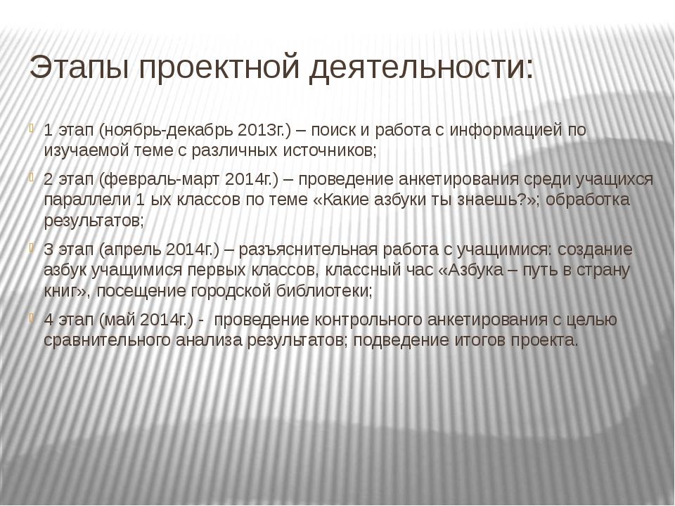 Этапы проектной деятельности: 1 этап (ноябрь-декабрь 2013г.) – поиск и работа...