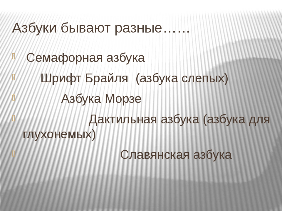 Азбуки бывают разные…… Семафорная азбука Шрифт Брайля (азбука слепых) Азбука...