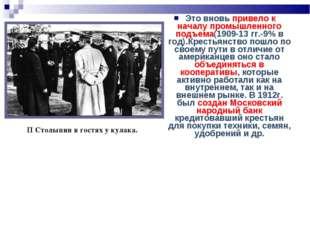 Это вновь привело к началу промышленного подъема(1909-13 гг.-9% в год).Крест