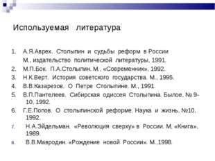 Используемая литература 1. А.Я.Аврех. Столыпин и судьбы реформ в России М., и