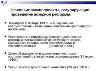 Манифест 3 ноября 1905г. «Об улучшении благосостояния и облегчении положения