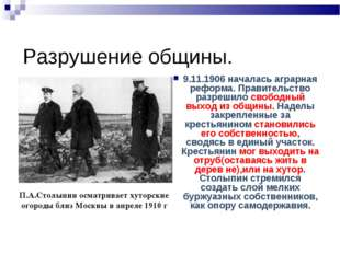 Разрушение общины. 9.11.1906 началась аграрная реформа. Правительство разреш