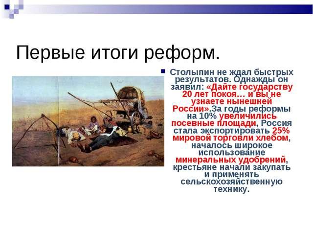 Первые итоги реформ. Столыпин не ждал быстрых результатов. Однажды он заявил:...