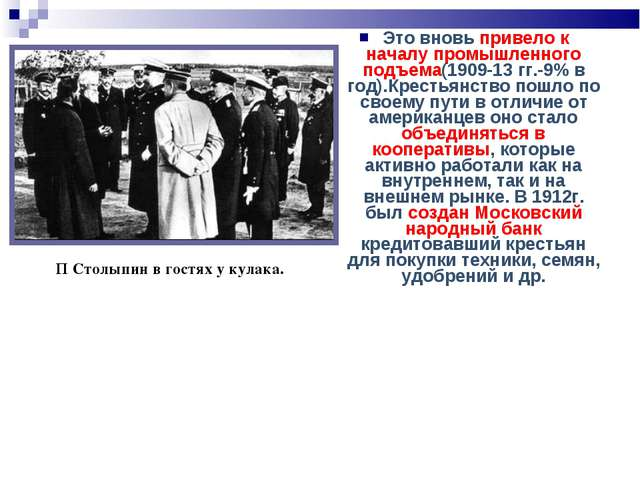 Это вновь привело к началу промышленного подъема(1909-13 гг.-9% в год).Крест...
