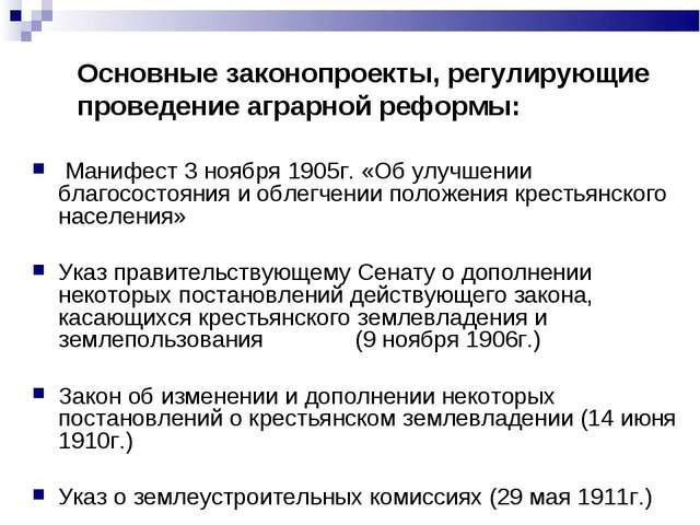 Манифест 3 ноября 1905г. «Об улучшении благосостояния и облегчении положения...