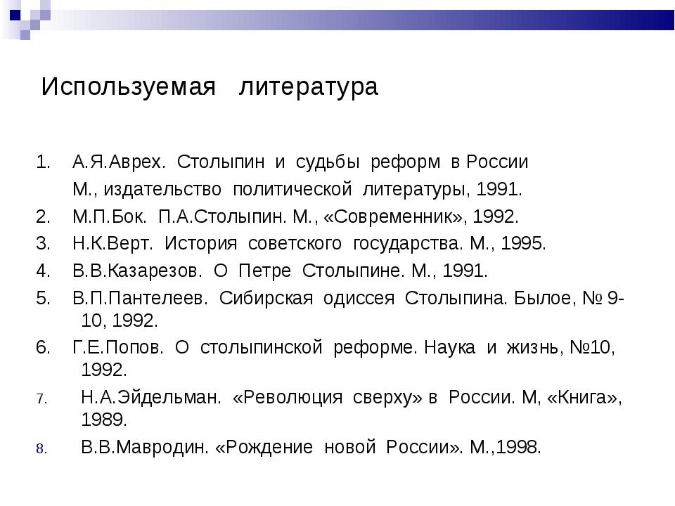 Используемая литература 1. А.Я.Аврех. Столыпин и судьбы реформ в России М., и...