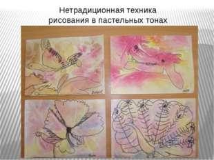 Нетрадиционная техника рисования в пастельных тонах