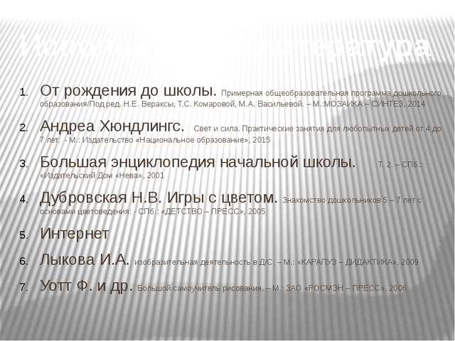 Используемая литература От рождения до школы. Примерная общеобразовательная п...