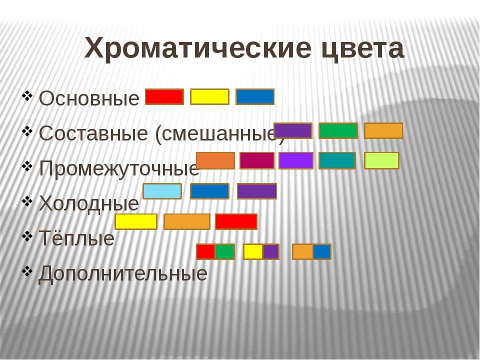 Хроматические цвета Основные Составные (смешанные) Промежуточные Холодные Тёп...