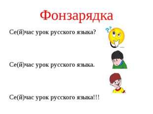 Фонзарядка Се(й)час урок русского языка? Се(й)час урок русского языка. Се(й)ч