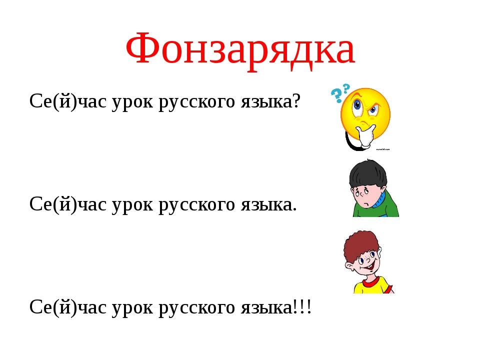 Фонзарядка Се(й)час урок русского языка? Се(й)час урок русского языка. Се(й)ч...