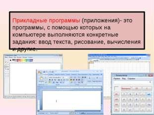 Прикладные программы (приложения)- это программы, с помощью которых на компь