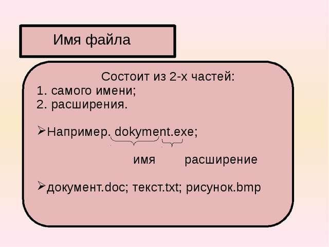 Состоит из 2-х частей: 1. самого имени; 2. расширения. Например. dokyment.ex...