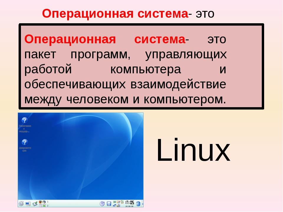 Операционная система- это пакет программ, управляющих работой компьютера и о...