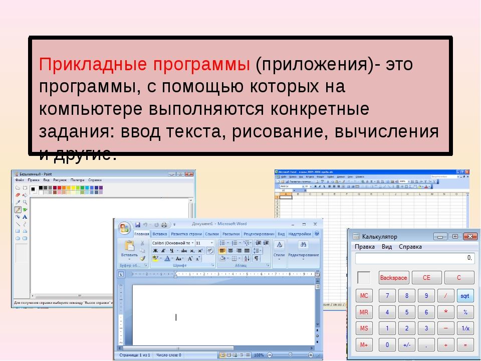 Прикладные программы (приложения)- это программы, с помощью которых на компь...