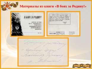 Материалы из книги «В боях за Родину!»