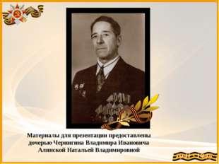 Материалы для презентации предоставлены дочерью Чернигина Владимира Ивановича