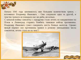 Начало 1941 года запомнилось мне большим количеством тревог, - вспоминал Влад