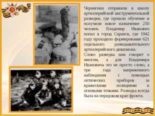 Чернигина отправили в школу артиллерийской инструментальной разведки, где про