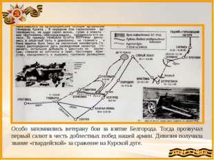 Особо запомнились ветерану бои за взятие Белгорода. Тогда прозвучал первый са