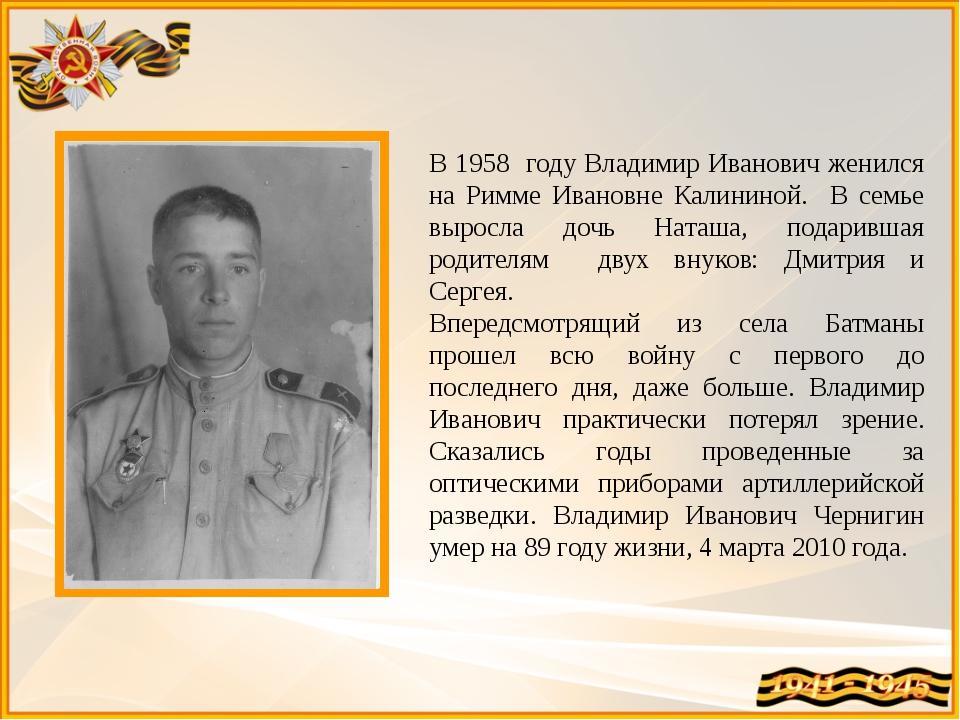 В 1958 году Владимир Иванович женился на Римме Ивановне Калининой. В семье вы...