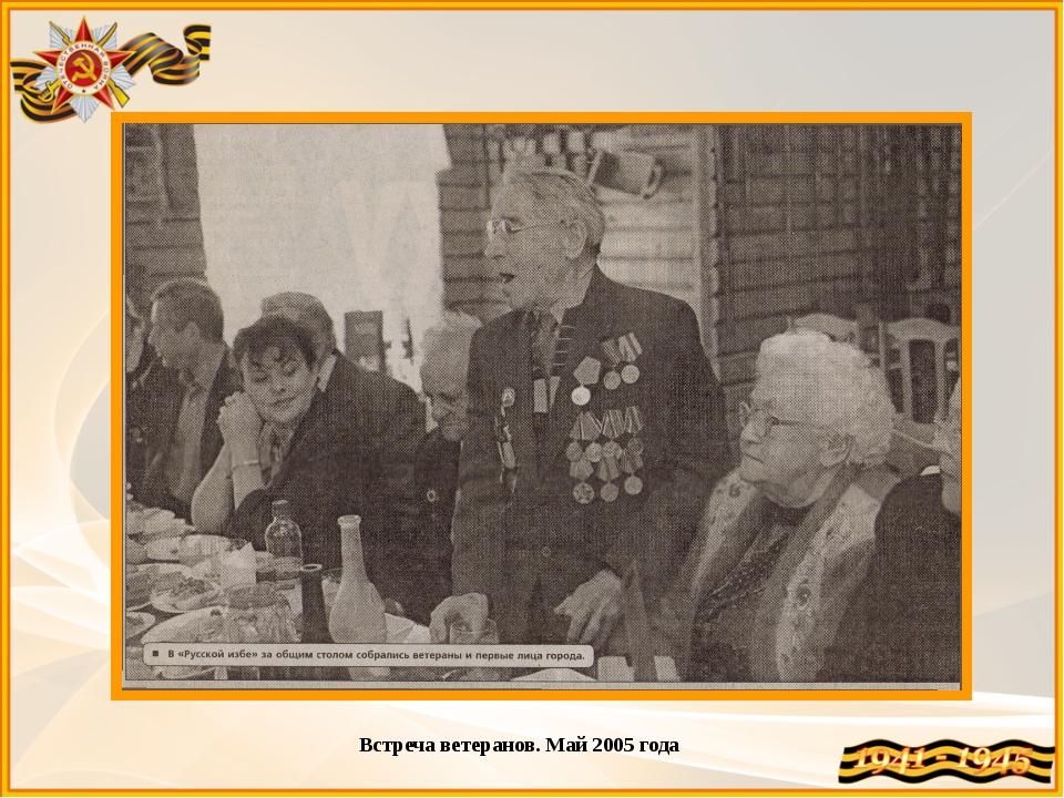 Встреча ветеранов. Май 2005 года