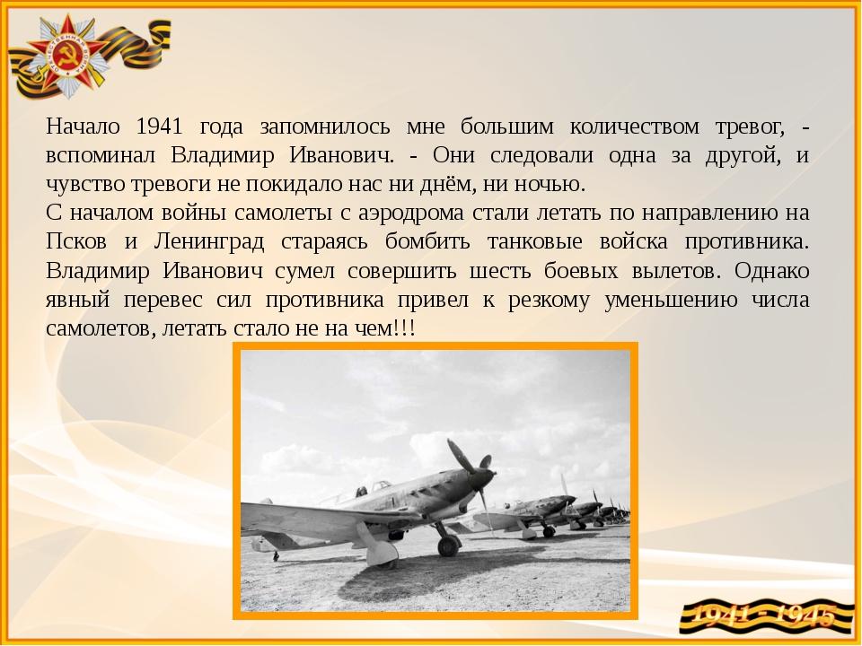 Начало 1941 года запомнилось мне большим количеством тревог, - вспоминал Влад...