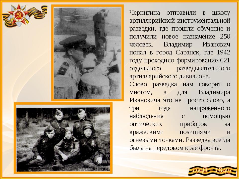 Чернигина отправили в школу артиллерийской инструментальной разведки, где про...