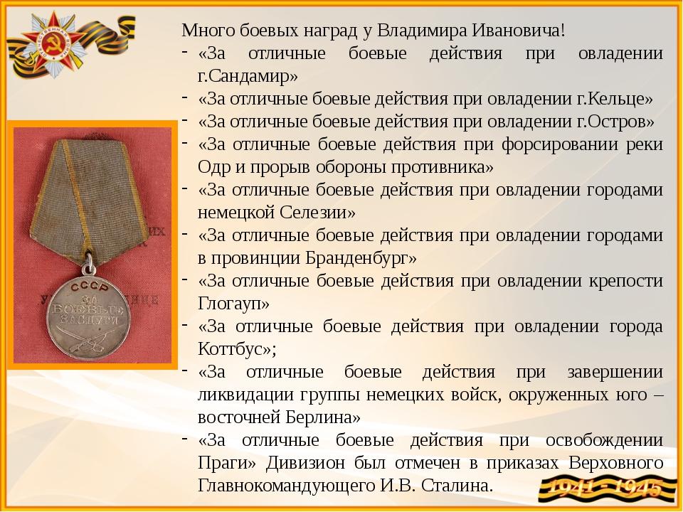 Много боевых наград у Владимира Ивановича! «За отличные боевые действия при о...