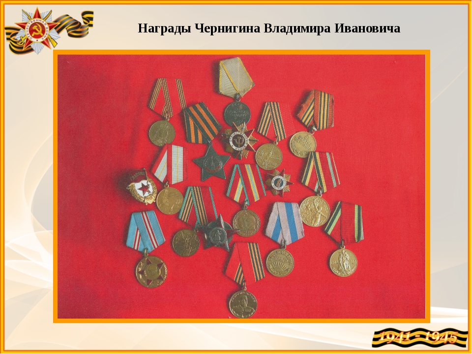 Награды Чернигина Владимира Ивановича