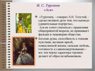 И. С. Тургенев «Ася» «Тургенев, - говорил Л.Н. Толстой, - сделал великое дело