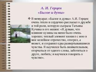 А. И. Герцен «Былое и думы» В мемуарах«Былое и думы»А.И. Герцен очень тепло