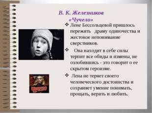 В. К. Железников «Чучело» Лене Бессольцевой пришлось пережить драму одиноче