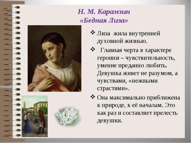 Н. М. Карамзин «Бедная Лиза» Лиза жила внутренней духовной жизнью. Главная че...
