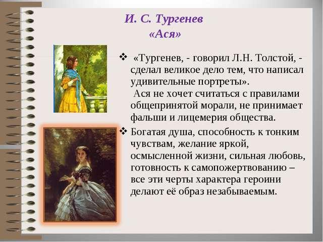 И. С. Тургенев «Ася» «Тургенев, - говорил Л.Н. Толстой, - сделал великое дело...