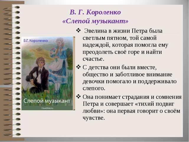 В. Г. Короленко «Слепой музыкант» Эвелина в жизни Петра была светлым пятном,...