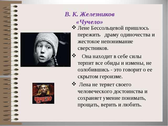 В. К. Железников «Чучело» Лене Бессольцевой пришлось пережить драму одиноче...