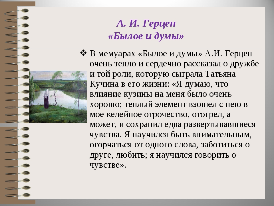 А. И. Герцен «Былое и думы» В мемуарах«Былое и думы»А.И. Герцен очень тепло...