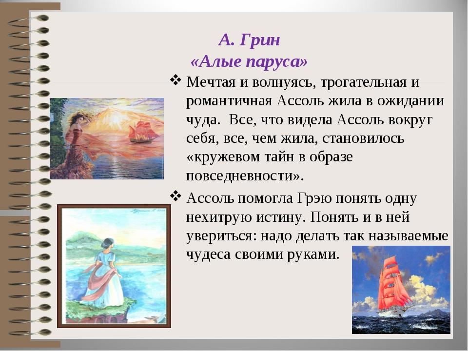 А. Грин «Алые паруса» Мечтая и волнуясь, трогательная и романтичная Ассоль жи...