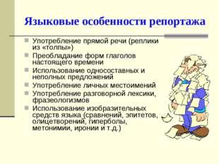 Языковые особенности репортажа Употребление прямой речи (реплики из «толпы»)