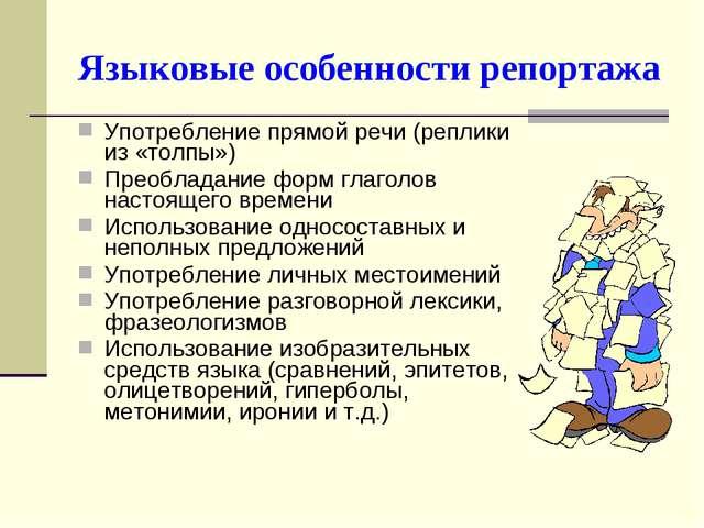 Языковые особенности репортажа Употребление прямой речи (реплики из «толпы»)...
