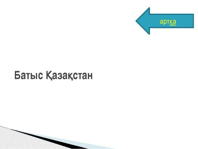 Батыс Қазақстан артқа