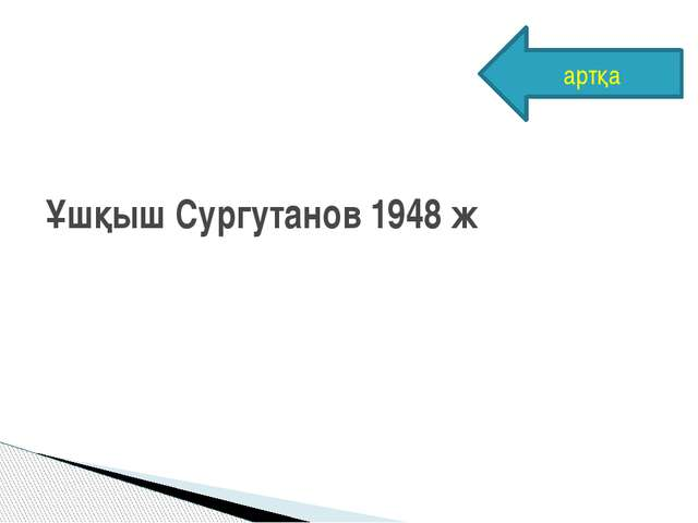 Ұшқыш Сургутанов 1948 ж артқа