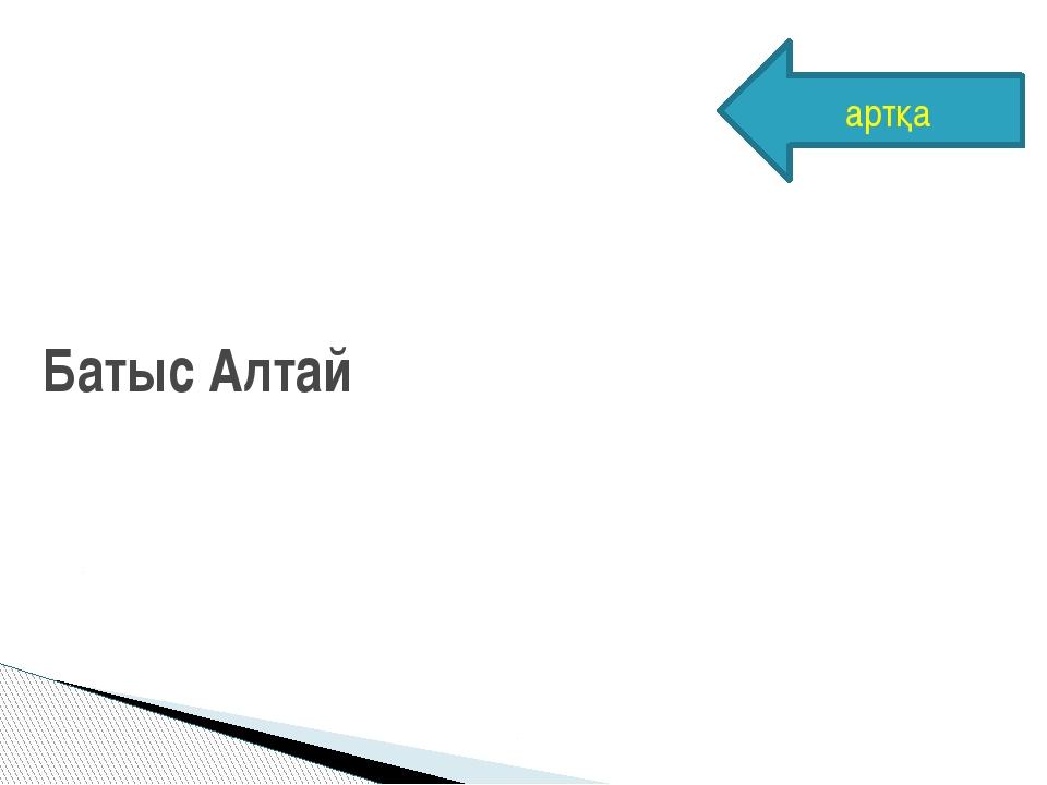 Батыс Алтай артқа
