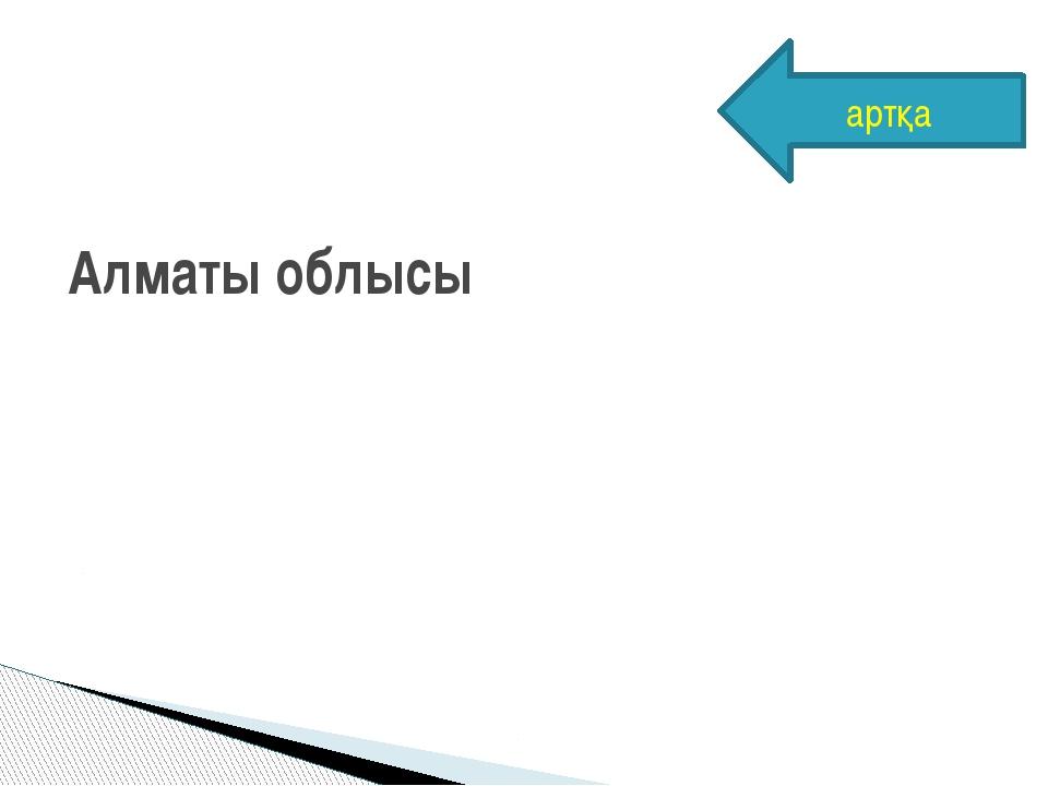 Алматы облысы артқа