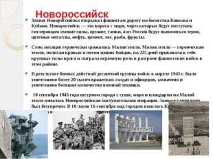 Новороссийск Захват Новороссийска открывал фашистам дорогу на богатства Кавка