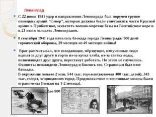 Ленинград С 22 июня 1941 удар в направлении Ленинграда был поручен группе нем