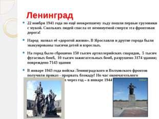 Ленинград 22 ноября 1941 года по ещё неокрепшему льду пошли первые грузовики