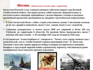 Москва. «Велика Россия, а отступать некуда – позади Москва» Битва под Москвой
