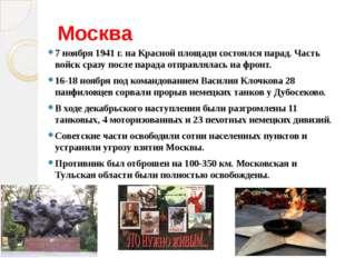 Москва 7 ноября 1941 г. на Красной площади состоялся парад. Часть войск сразу